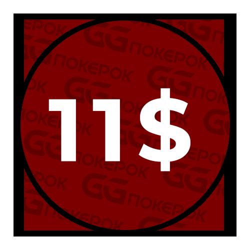 Бонус 11$ для новичков