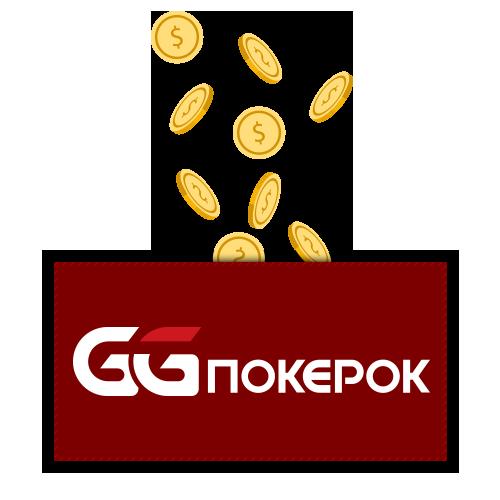 Как пополнить счет покерок