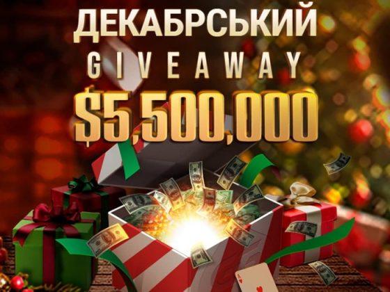 декабрьские акции на GGPokerOk