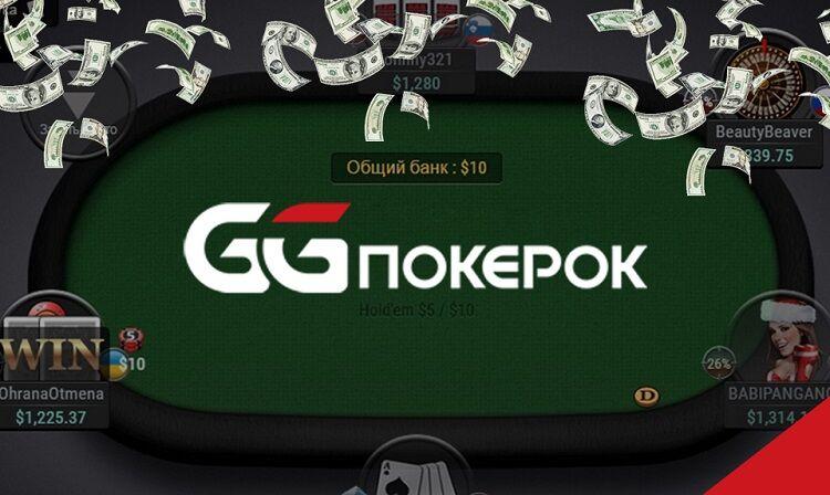 Как поставить на финальный стол в GG PokerOK