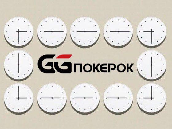 Игроки GG PokerOK будут заранее знать приблизительную длительность турнира