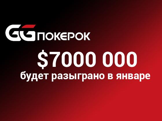 GG PokerOK составит $7 миллионов